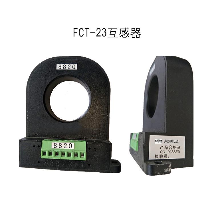 FCT-23互感器