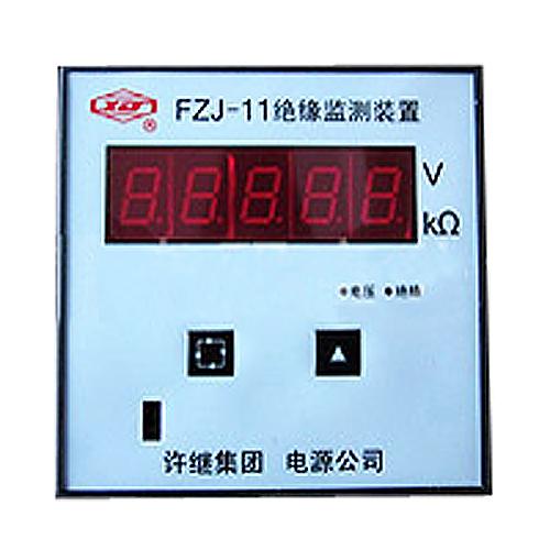 FZJ-11绝缘监测装置