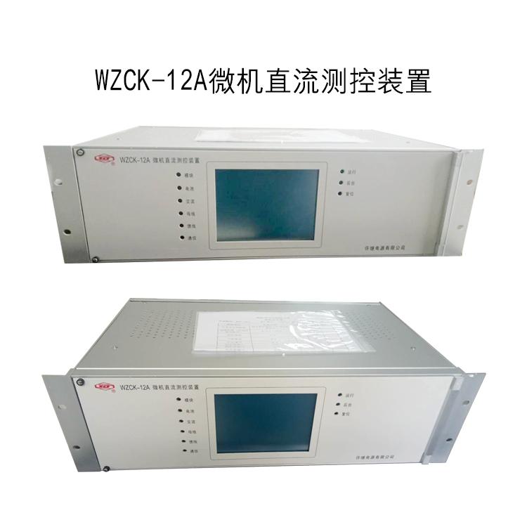 WZCK-12A-微机直流测控装置