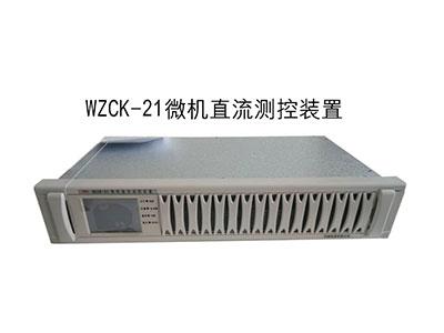 WZCK-21微机直流测控装置