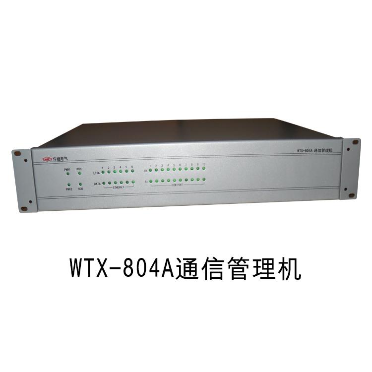 WTX-804A通信管理机