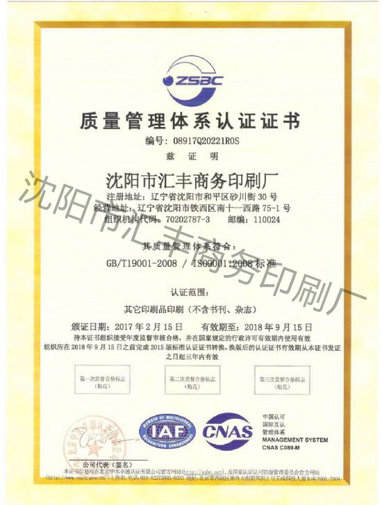 本公司通过ISO9001质量体系认证