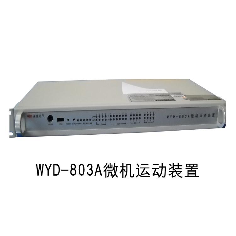 WYD-803A 微机运动装置