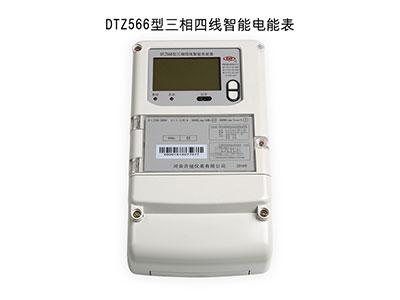 DTZ566型三相四线智能电能表