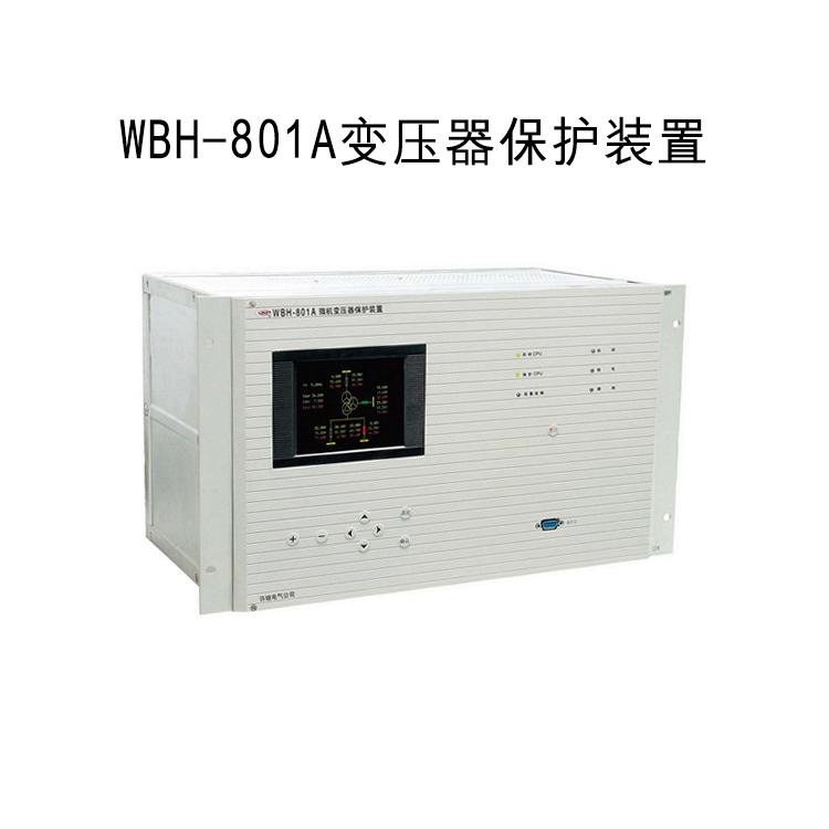 WBH-801A变压器保护装置