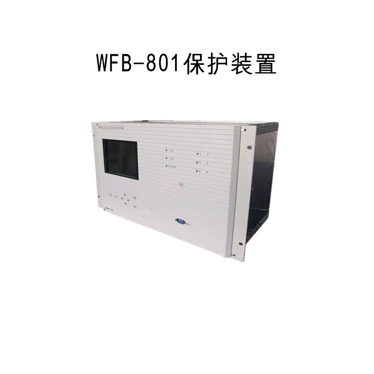 WFB-801保护装置