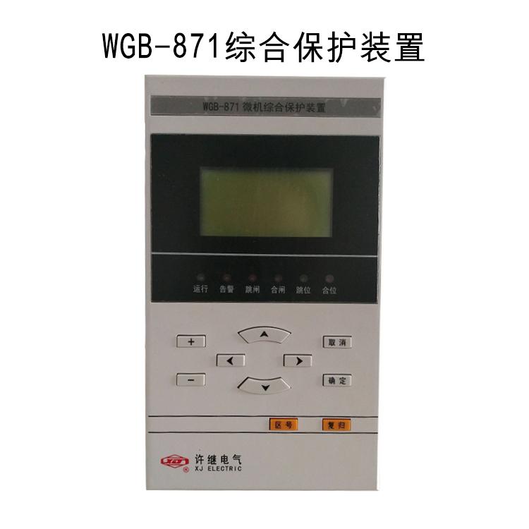 WGB-871
