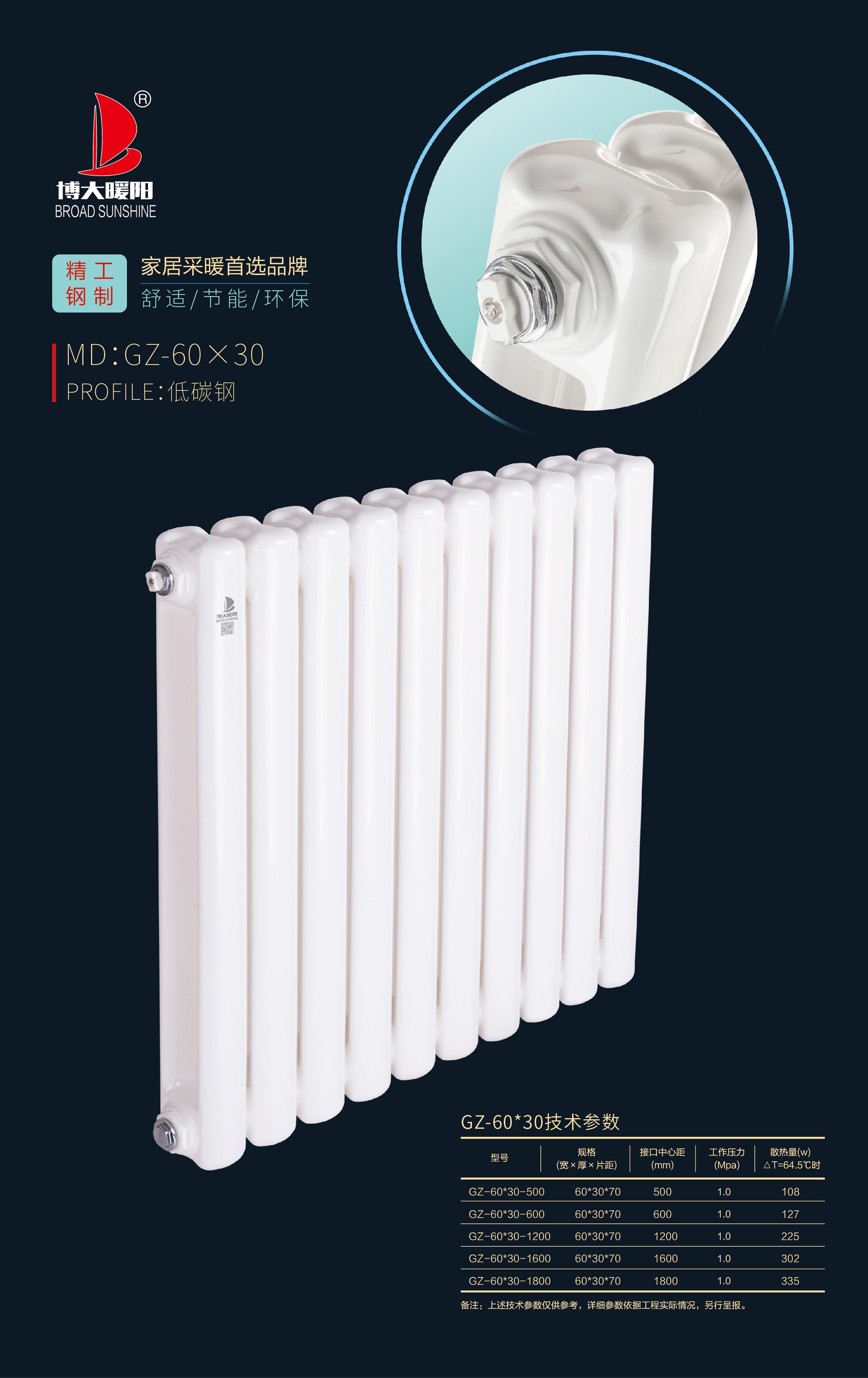 铜铝散热器