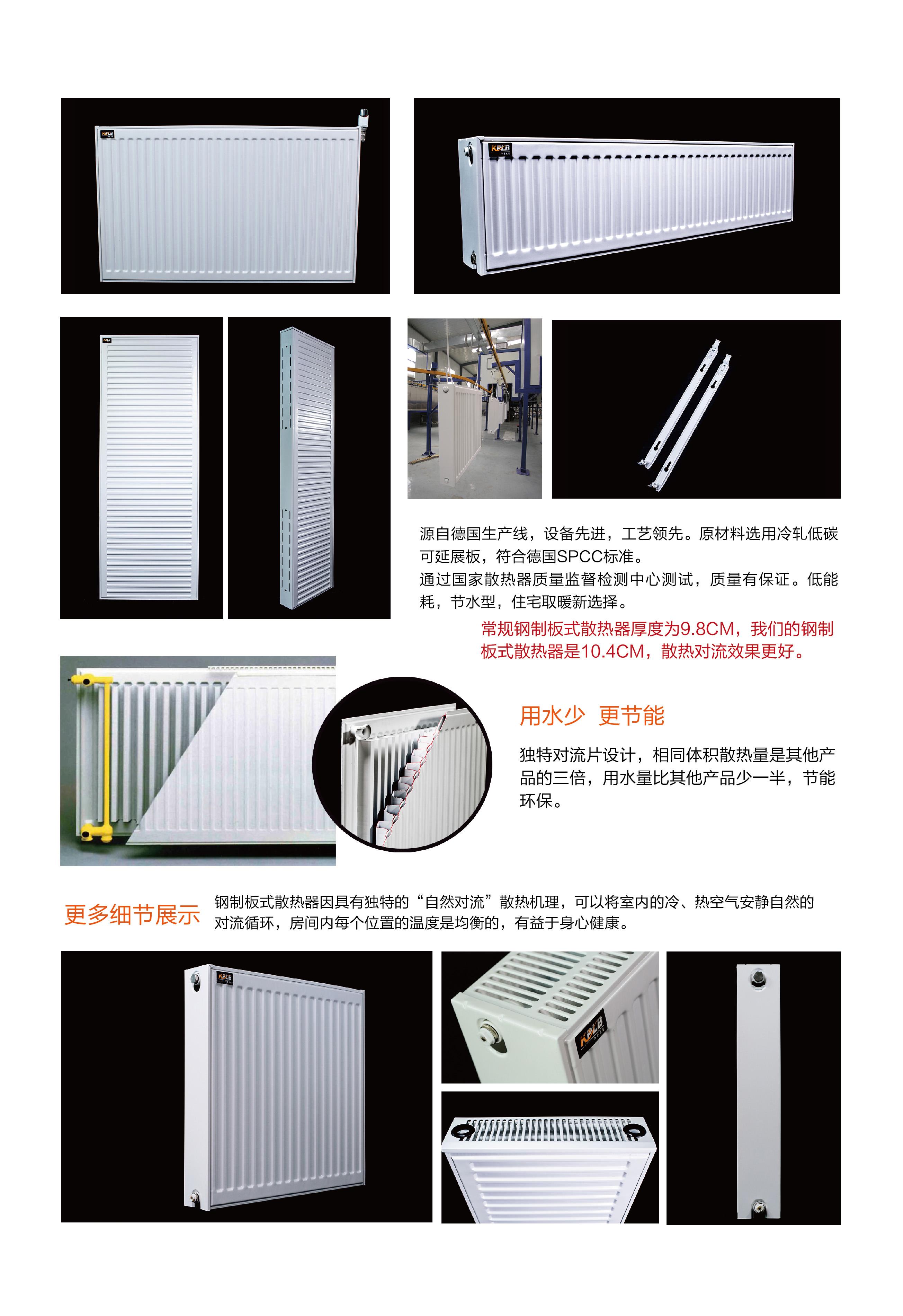 板式散热器