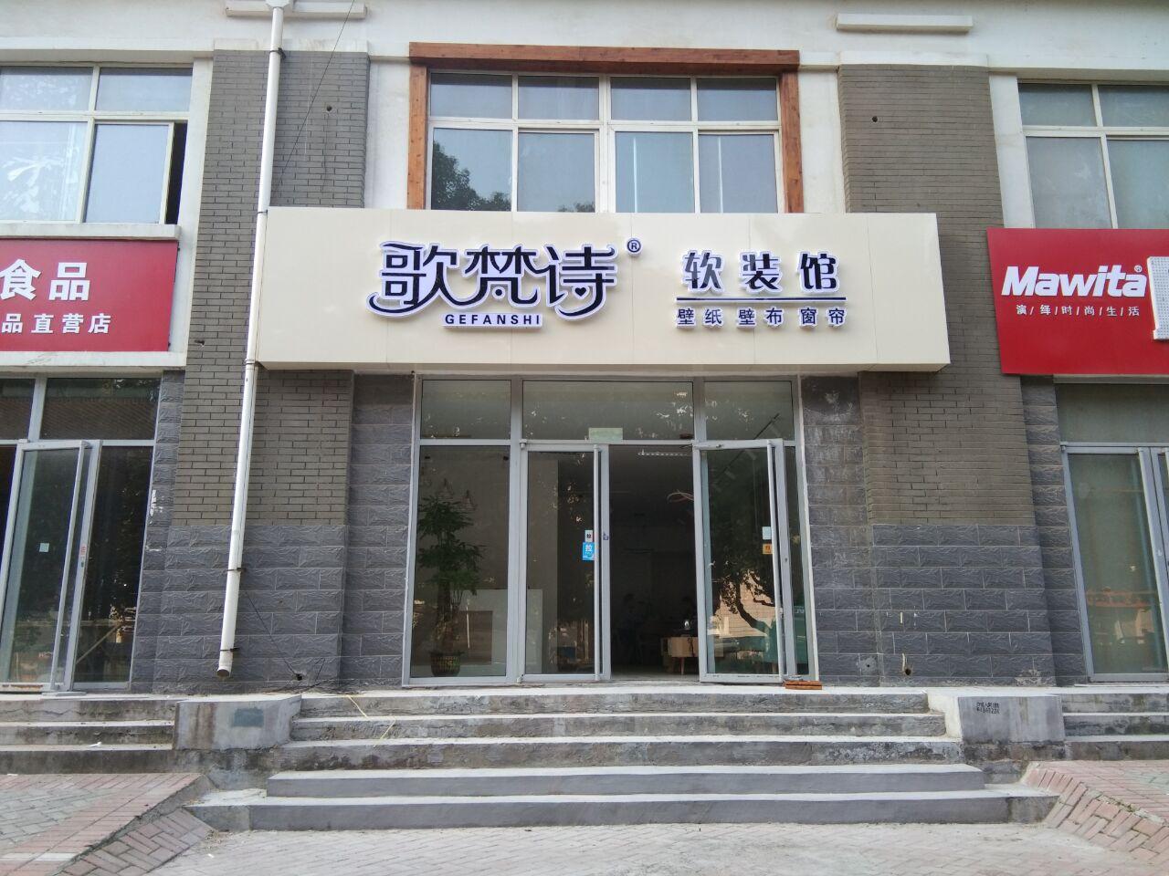 歌梵诗软装馆
