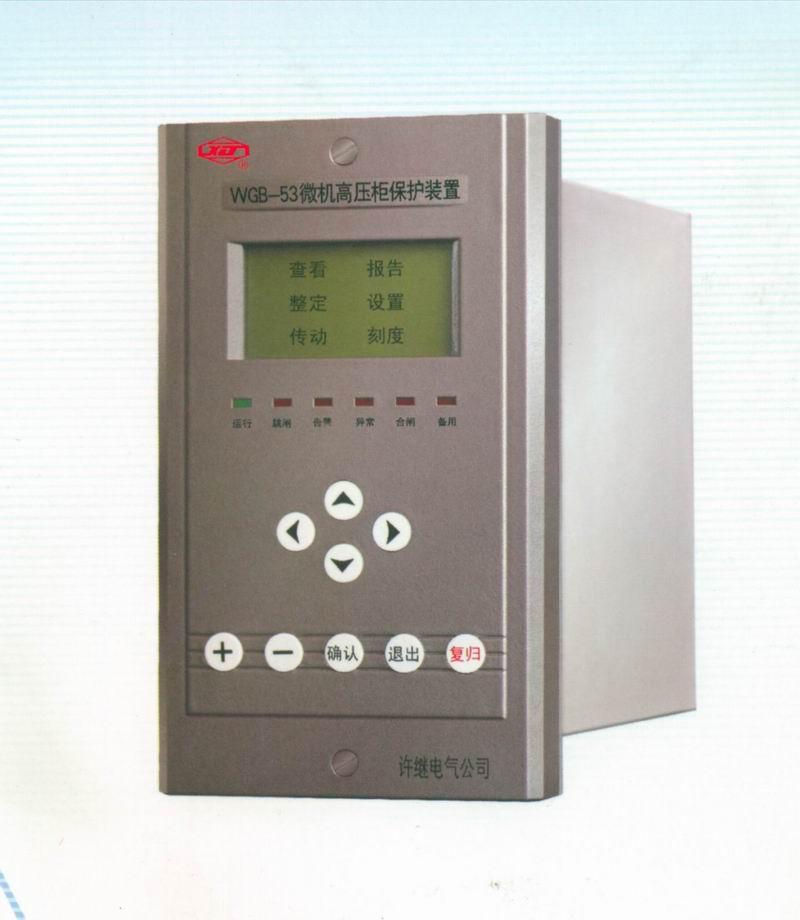WGB-53微机高夺保护装置