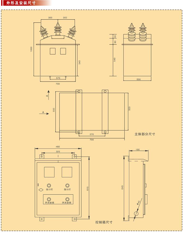 YJLSZ-JF-10-630