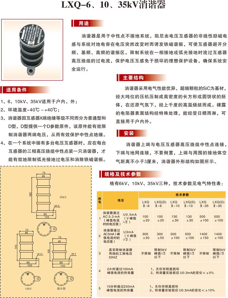 LXQ-6、10、35kV