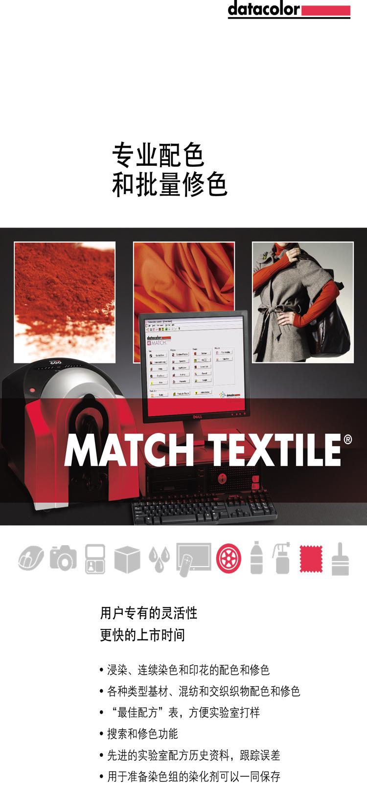 Match Textile
