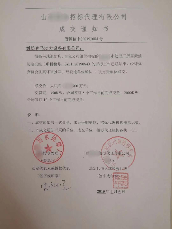 潍坊奔马动力设备有限公司