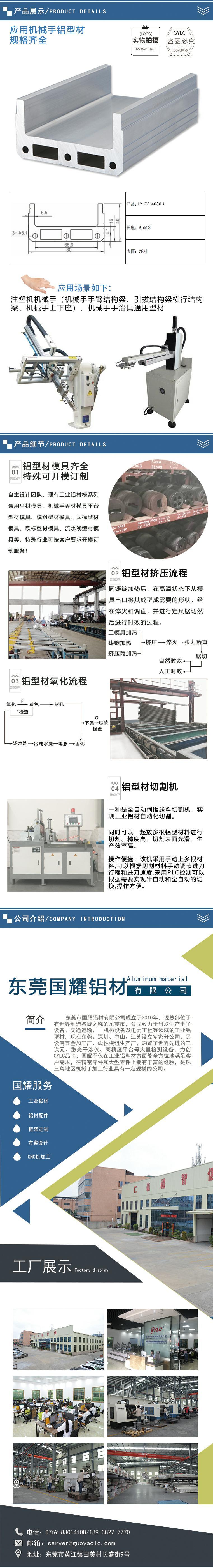 机械手铝材生产厂家