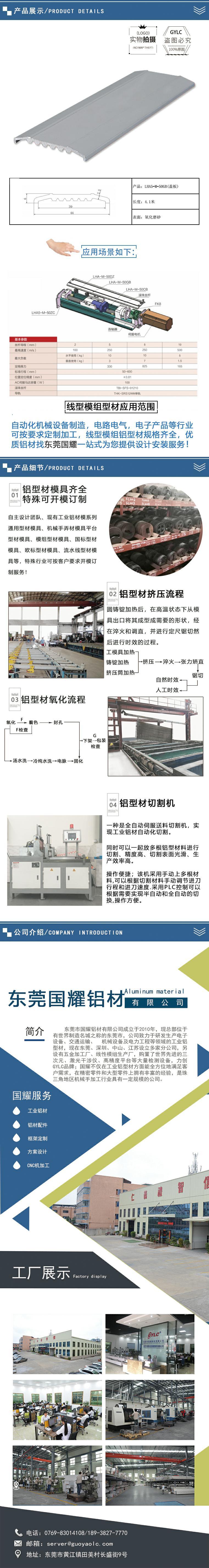 模组铝型材厂家