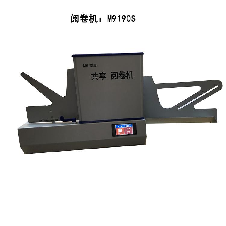 北京自动阅卷机