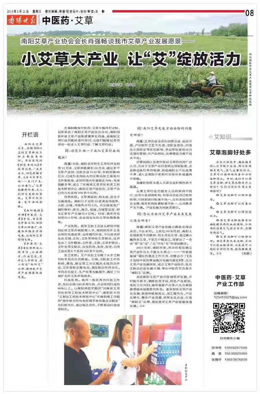 南阳报业专题报道