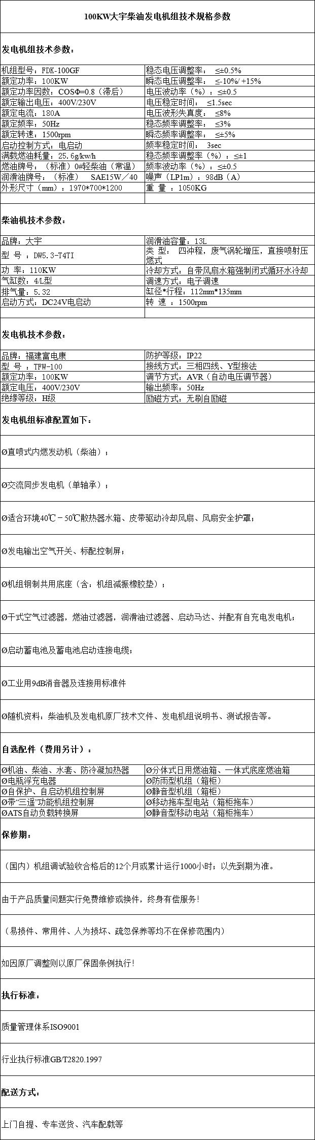100KW大宇柴油发电机组
