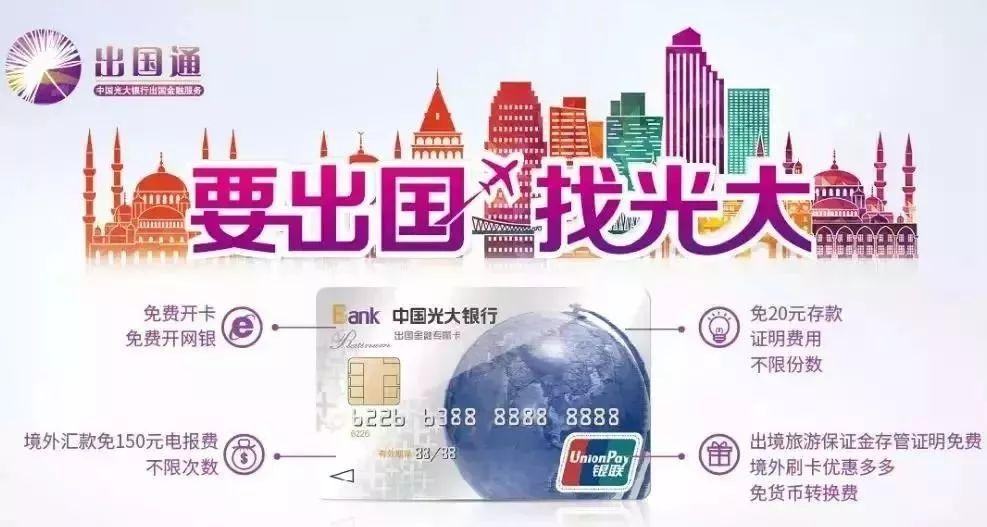 """光大银行黑龙江分行首 个""""跨境留学缴费""""项目上线"""