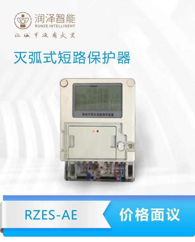 润泽RZES-AE