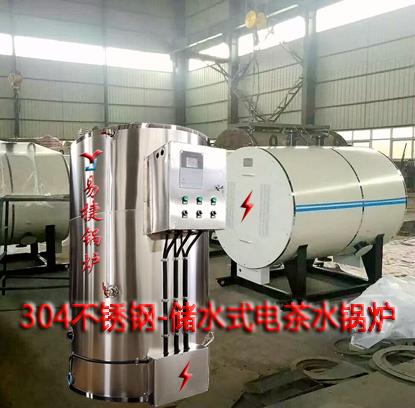 电发热茶水炉