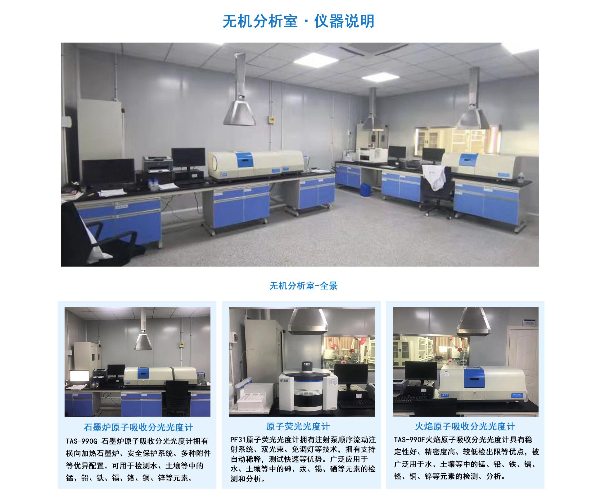 无机分析室