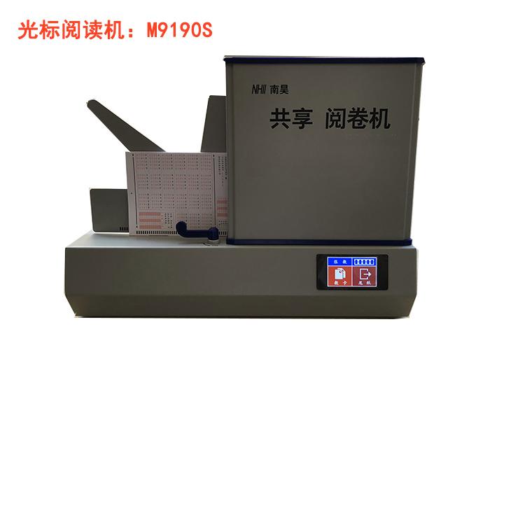 彭泽县阅卷机