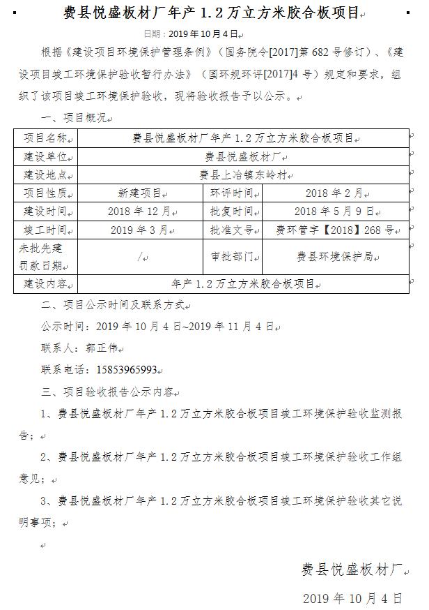 费县悦盛板材厂年产1.2万立方米胶合板项目验收报告