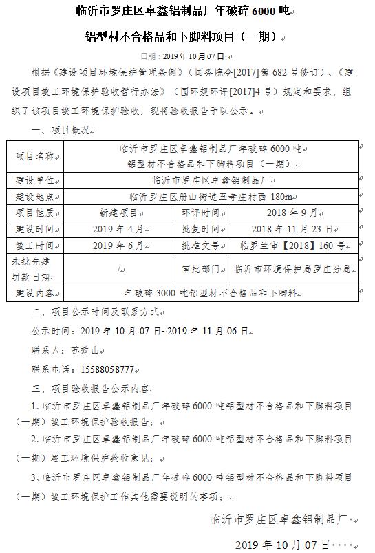 临沂市罗庄区卓鑫铝制品厂年破碎6000吨 铝型材不合格品和下脚料项目(一期)验收报告