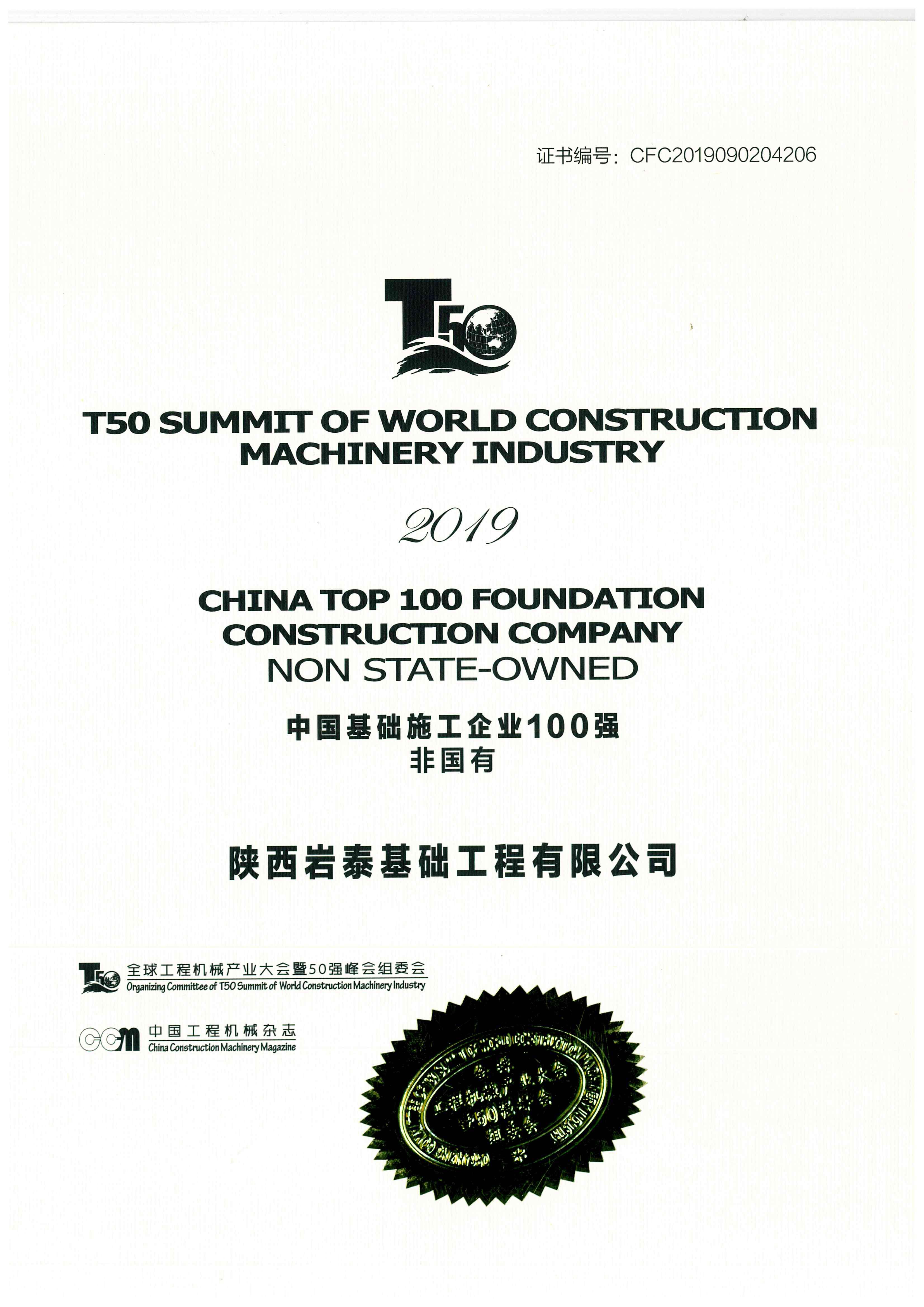 陕西岩泰荣获中国基础施工企业百强