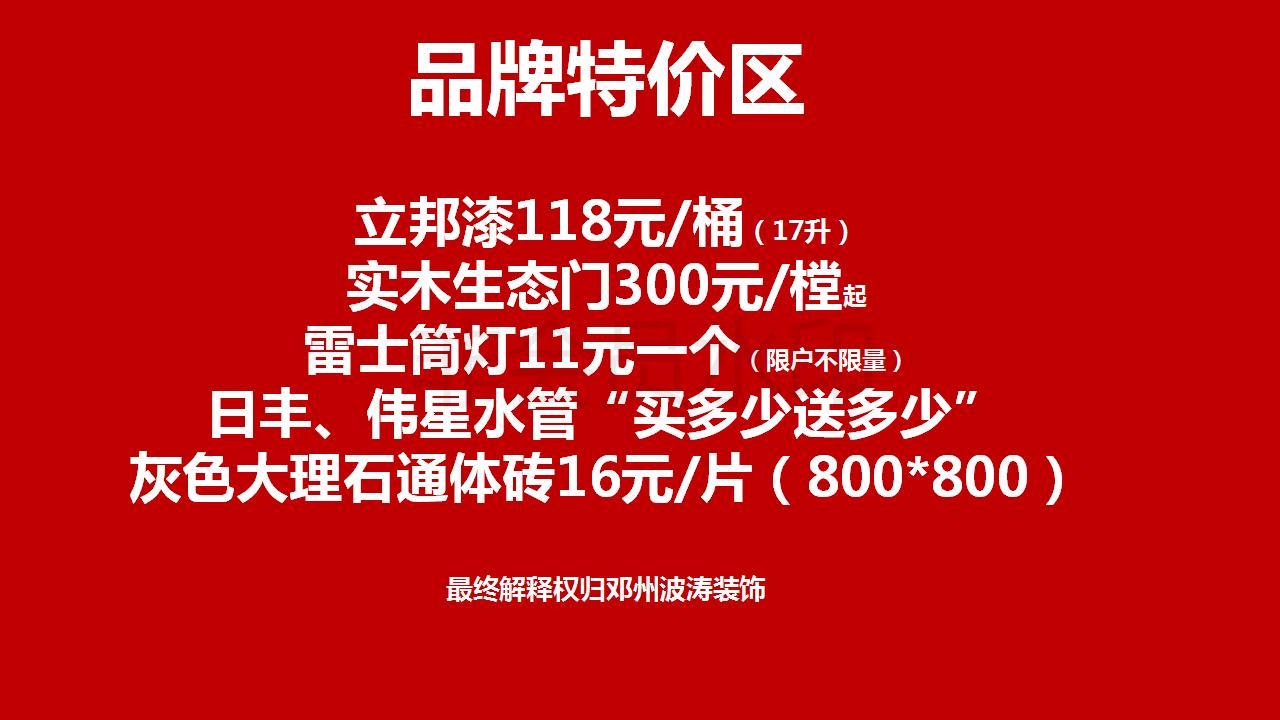 波濤新店開業
