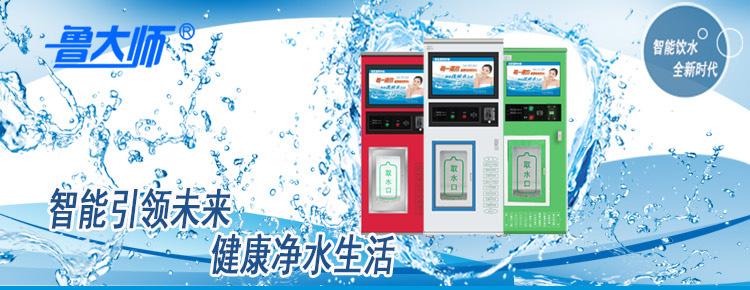 商用水处理设备