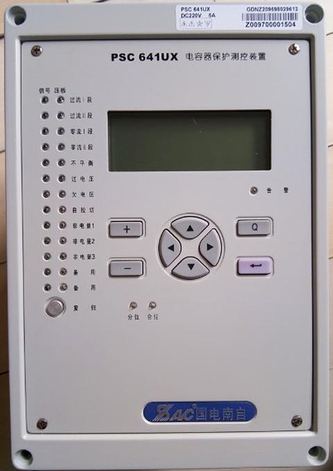 PSC641UX电容器保护测控装置