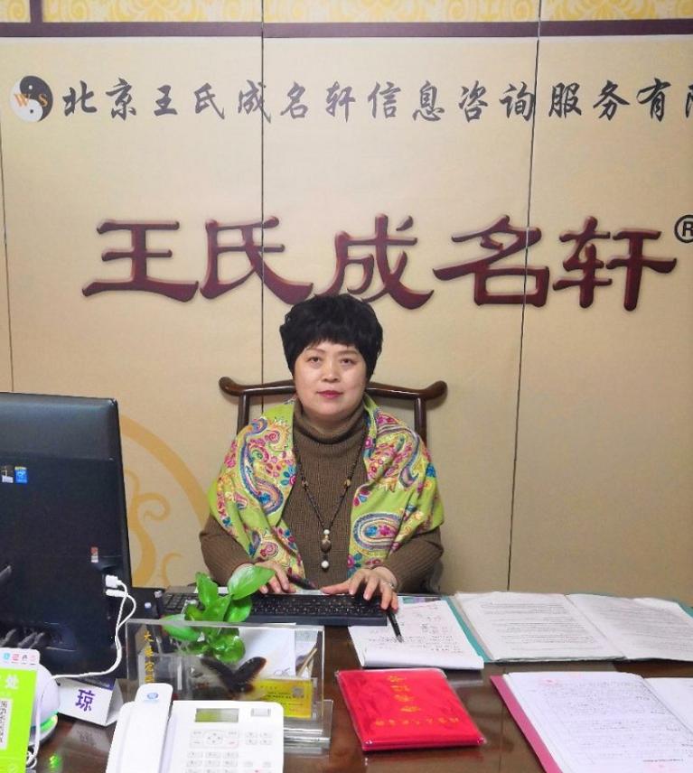 北京起名王氏成名轩