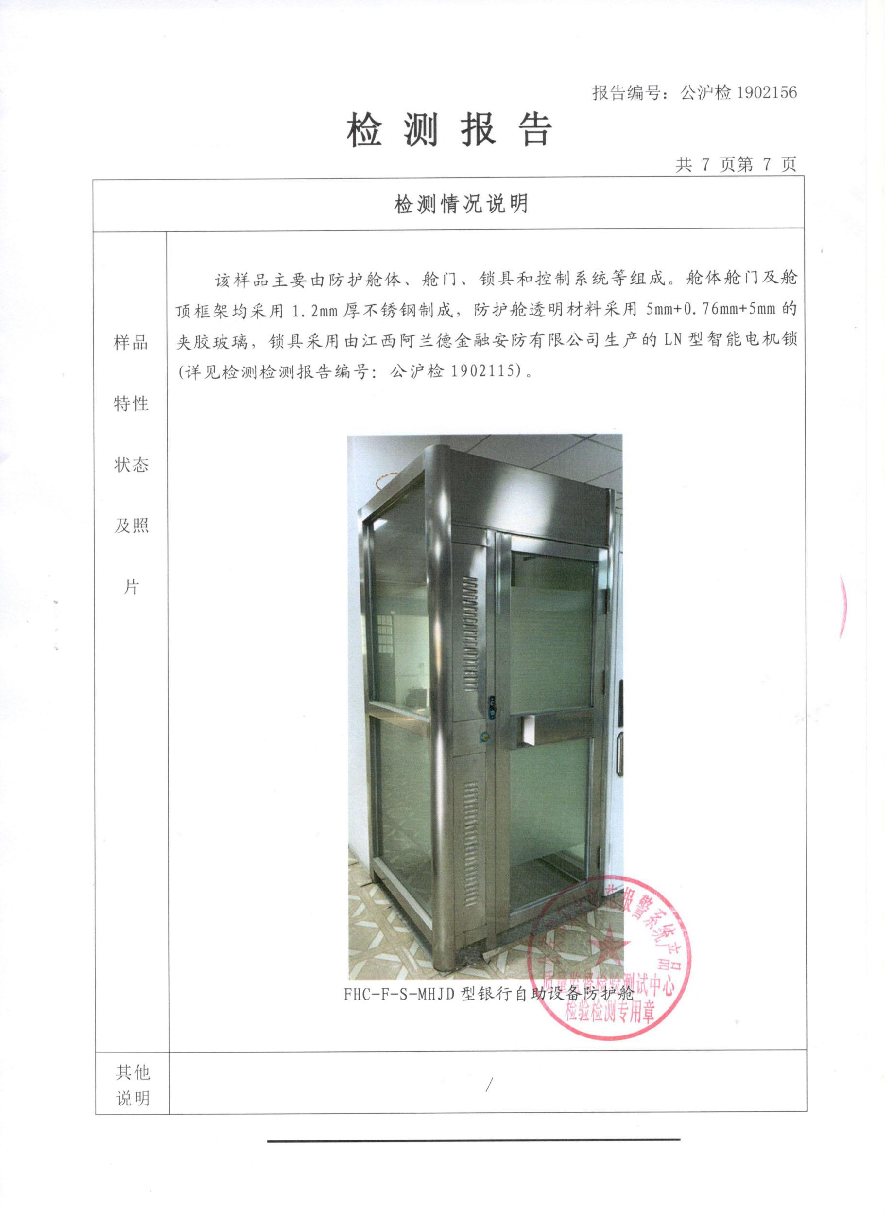 银行ATM机智能防护舱
