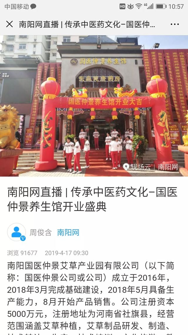 国医仲景艾灸养生馆(南阳)有限公司隆重开业