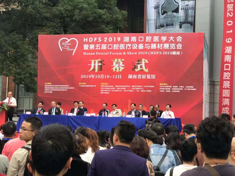 2019湖南口腔醫學大會暨第五屆口腔醫療設備與器材展覽會