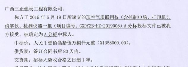 广西实验室仪器设备销售