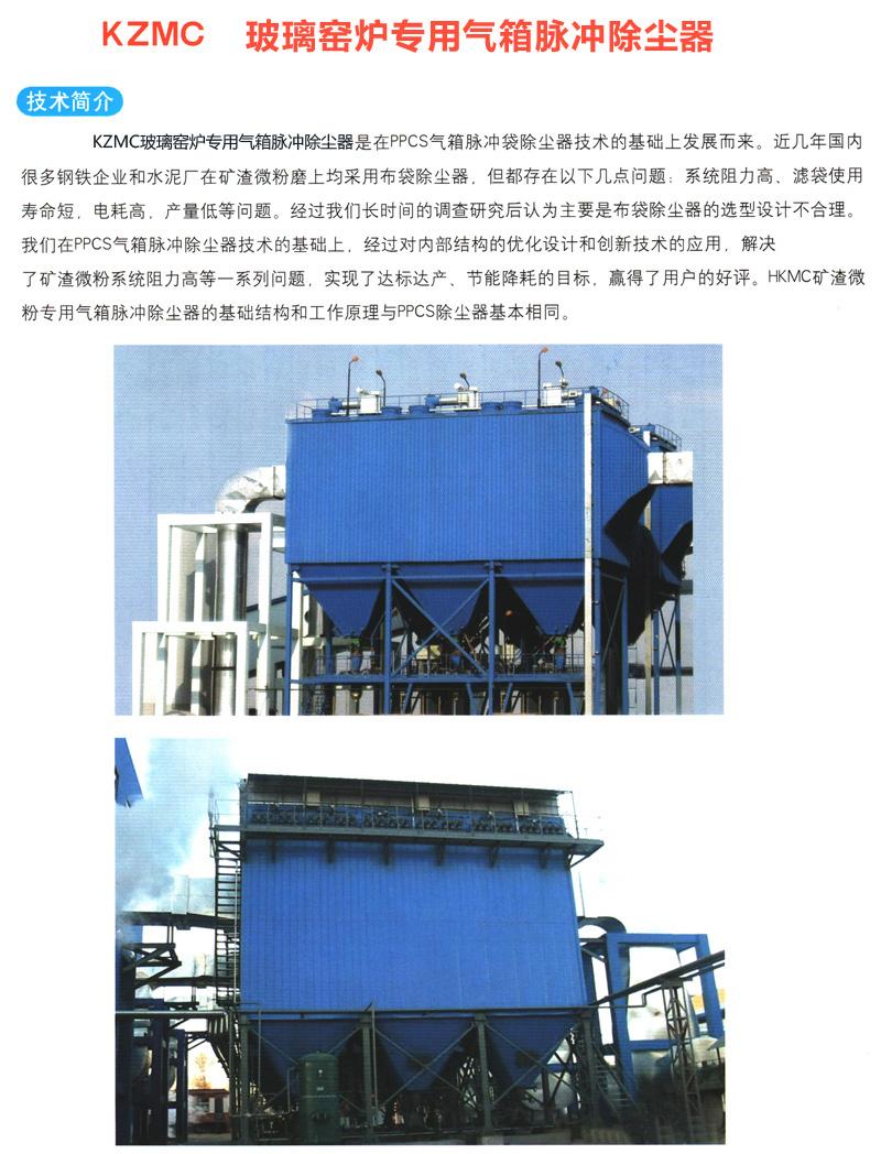玻璃窑炉专用气箱脉冲除尘器