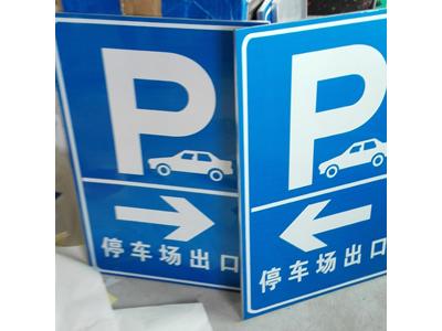 蘭州停車場標識牌