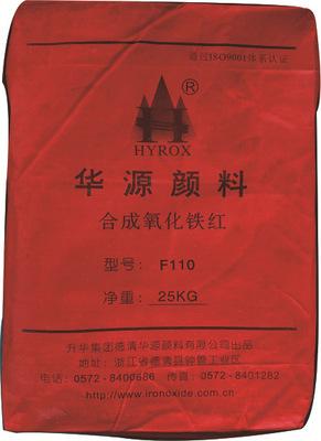氧化鐵紅顏料