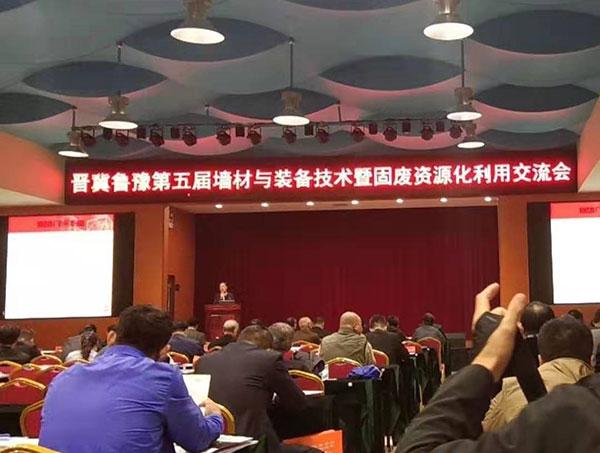 晋冀鲁豫第五届墙体与装备技术暨固废资源化利用交流会