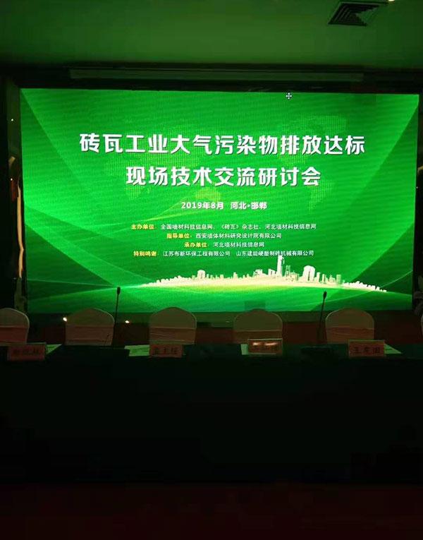 砖瓦工业大气污染物排放达标现场技术交流研讨会