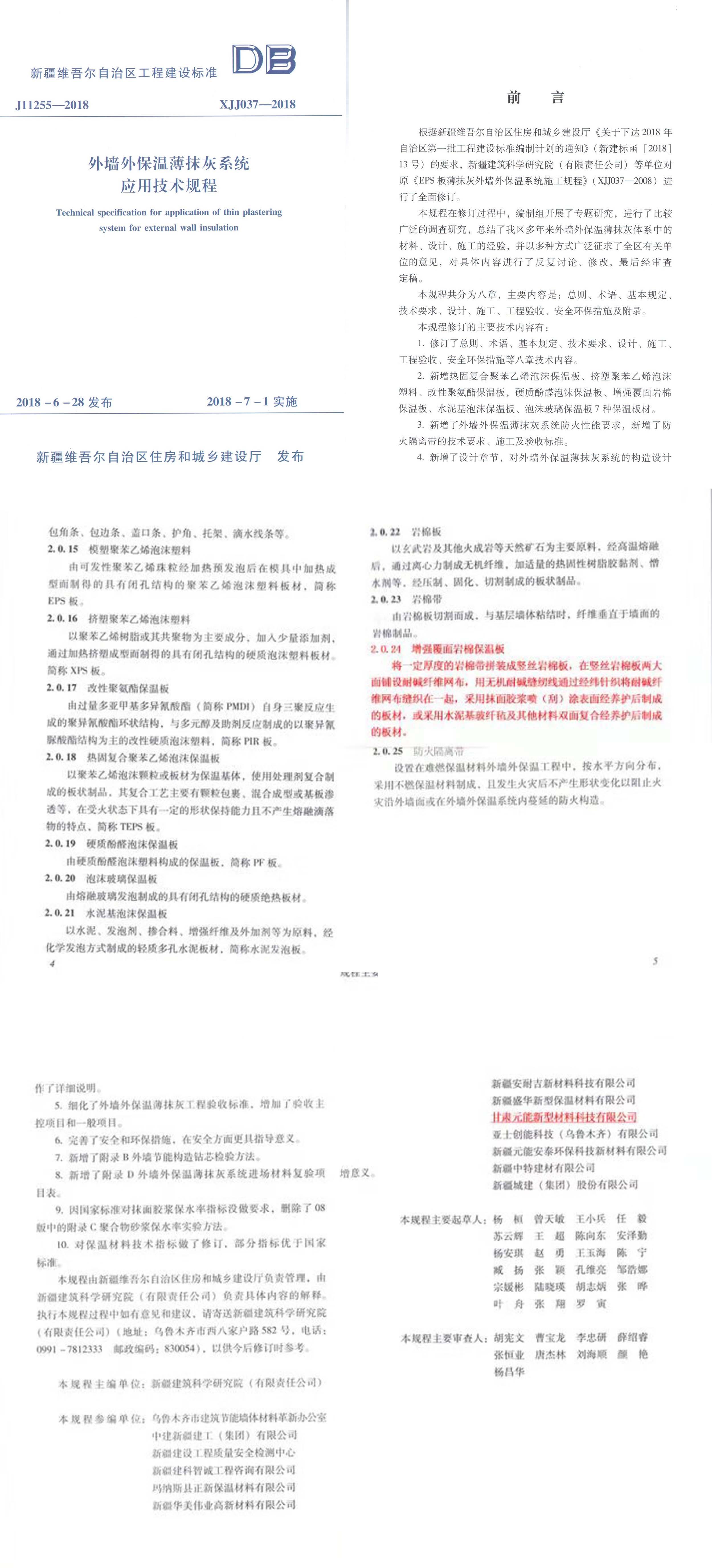 兰州万博manbetx官网