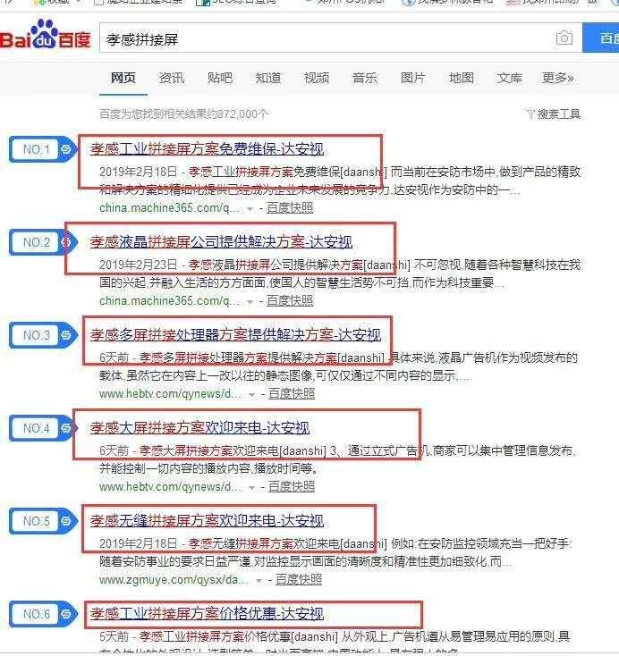 鄭州網站推廣