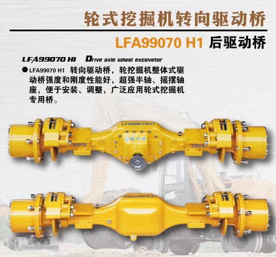 LFA99070 H1