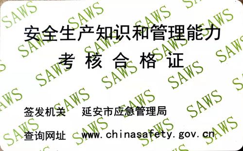 安全生產知識和管理能力考核合格證