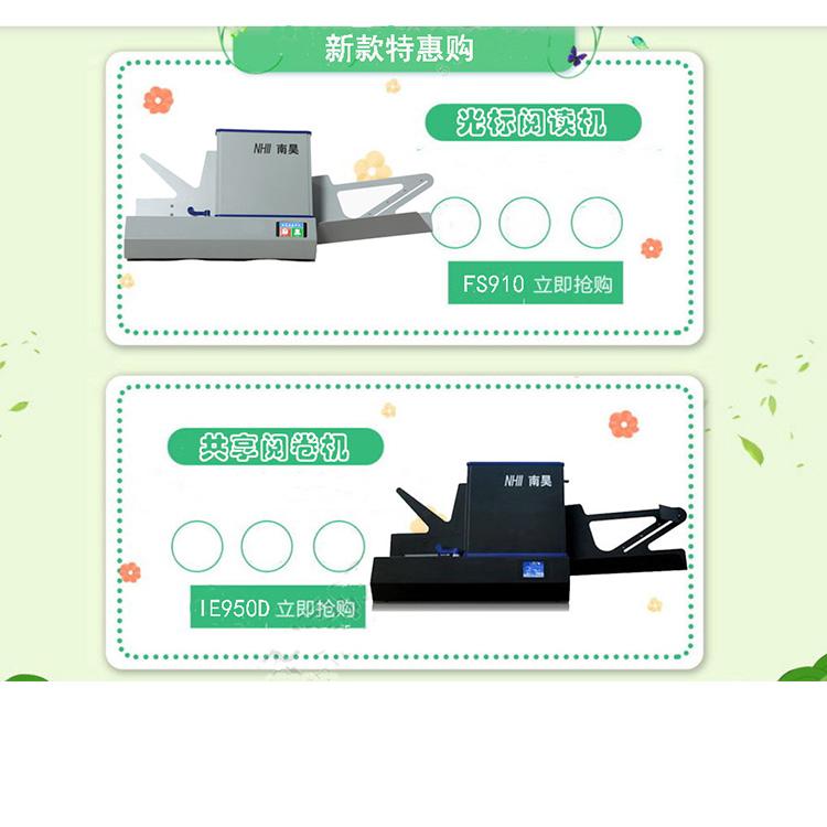 长岛县阅卷机